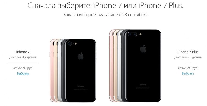 когда выйдет 7 айфон в россии цена фото