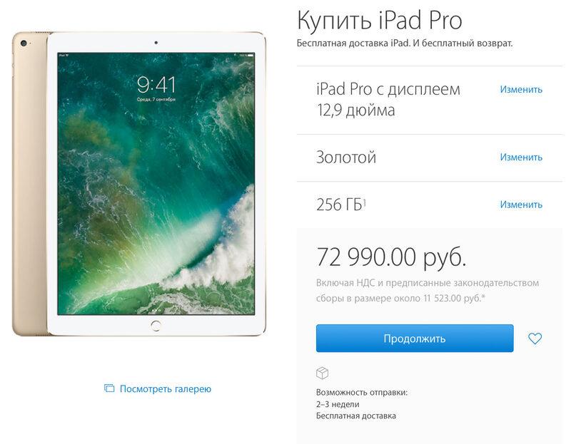 Apple представит вначале весны обновленные iPhone иiPad Pro