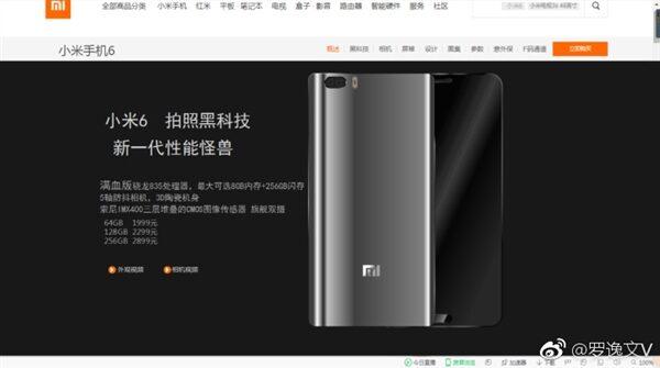 Xiaomi Mi6 получит ровный экран идвойную камеру
