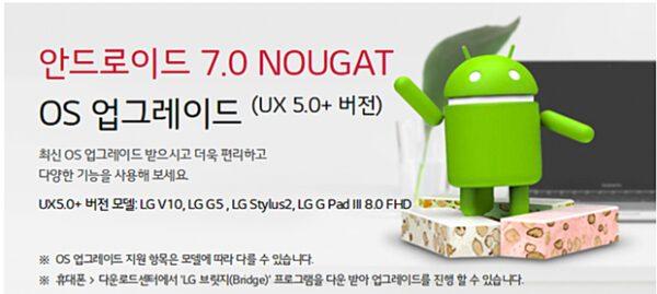 Android Nougat для LG V10