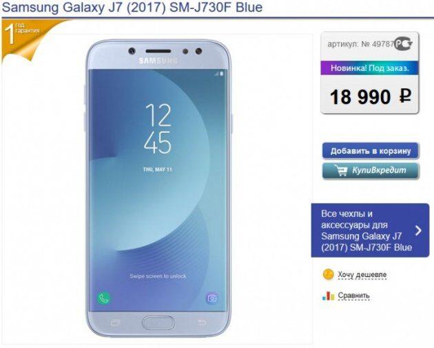 Galaxy J7 2017 полный обзор