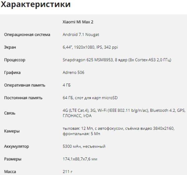 Характеристики Xiaomi Redmi Note 5A появились вweb-сети