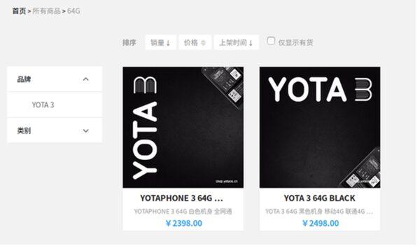 Уточнена цена русского YotaPhone 3 с 2-мя экранами