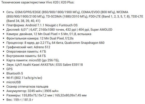Vivo анонсировала мобильные телефоны X20 иX20 Plus