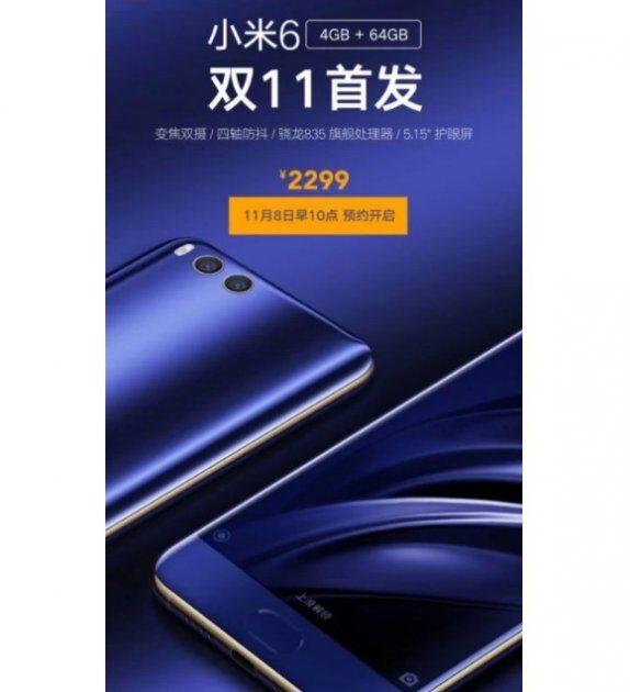 Xiaomi объявила о выпуске Mi 6 с 4 ГБ оперативной памяти