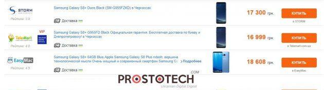 Цена на Samsung Galaxy S8 Plus очень снизилась в Украине и России