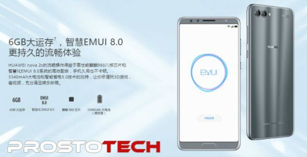 Huawei анонсировал Nova 2s: характеристики и цена