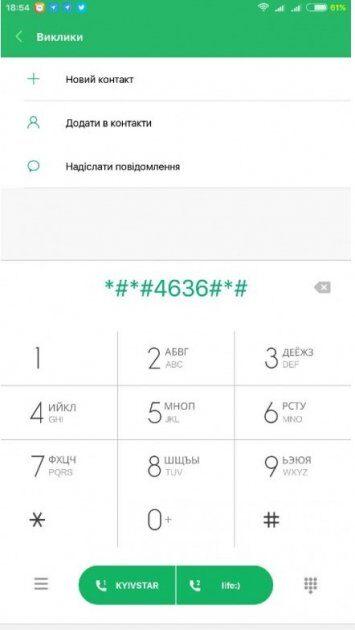 Xiaomi Сяоми исчезает сигнал сети (Решение проблемы)