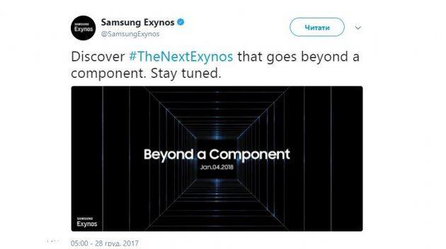 Samsung представит свой новый процессор Exynos для Galaxy S9 в январе 2018