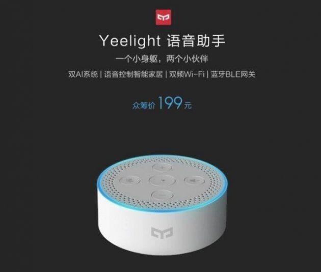 Xiaomi представила умную колонку Yeelight на базе Alexa assistant