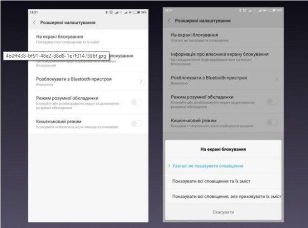 Скрытие уведомлений без блокировки программ MIUI Global ROM