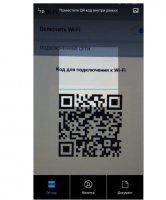 Как поделиться логином и паролем сети Wi-Fi