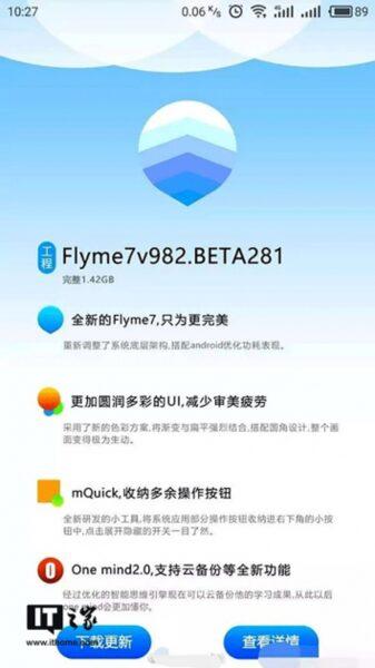 Meizu готовится запустить ОС Flyme 7 в следующем месяце
