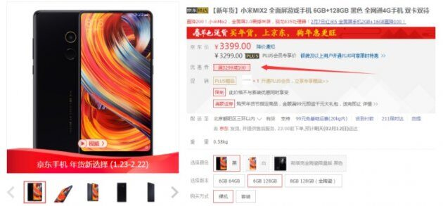 Снизились цены на Xiaomi Mi MIX 2 перед выпуском Mi MIX 2S