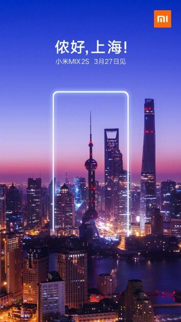Xiaomi официально подтвердила дату и место анонса Mi MIX 2S