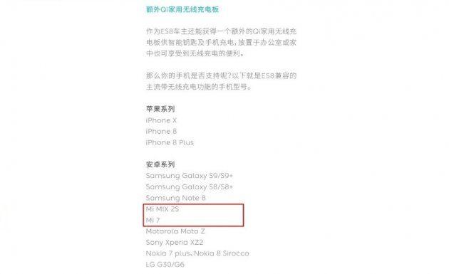 Xiaomi Mi 7 будет поддерживать беспроводную зарядку, как и Mi Mix 2S
