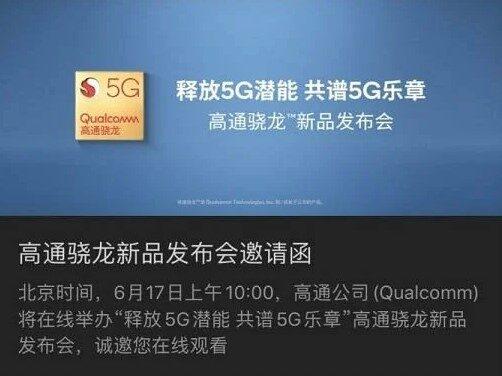 5G-платформу Qualcomm Snapdragon 775G представят 17 июня